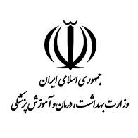 لوگوی وزارت بهداشت