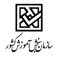لوگوی سازمان سنجش